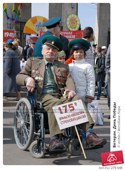 Ветеран. День Победы, фото № 279548, снято 9 мая 2008 г. (c) urchin / Фотобанк Лори