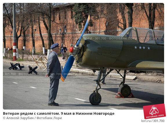 Ветеран рядом с самолётом. 9 мая в Нижнем Новгороде, фото № 301700, снято 8 мая 2005 г. (c) Алексей Зарубин / Фотобанк Лори