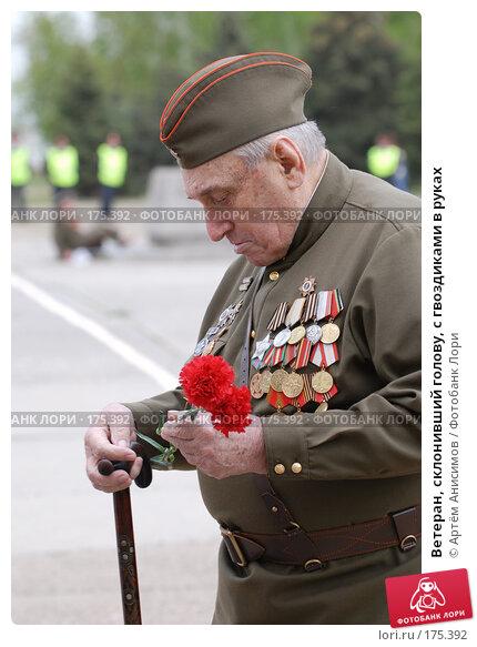 Ветеран, склонивший голову, с гвоздиками в руках, фото № 175392, снято 9 мая 2007 г. (c) Артём Анисимов / Фотобанк Лори