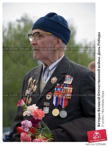 Ветеран Великой Отечественной войны. День Победы, фото № 279640, снято 9 мая 2008 г. (c) urchin / Фотобанк Лори