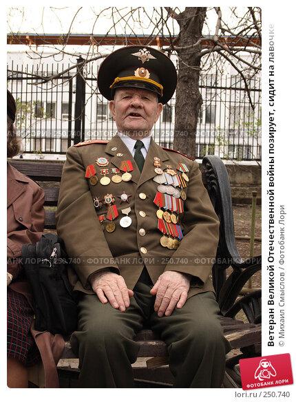 Ветеран Великой Отечественной войны позирует, сидит на лавочке, фото № 250740, снято 11 апреля 2008 г. (c) Михаил Смыслов / Фотобанк Лори