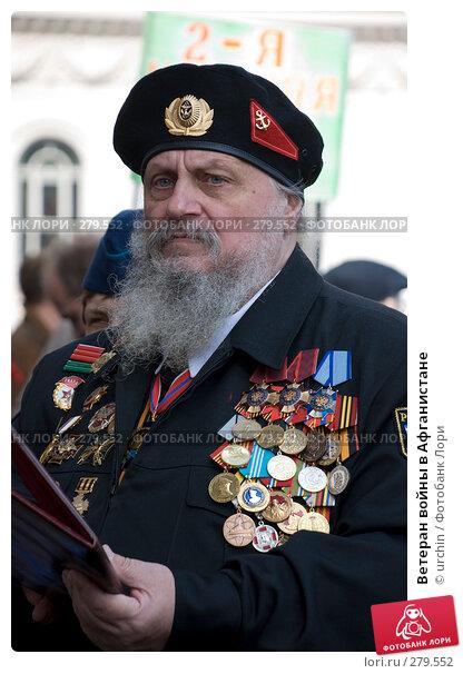 Ветеран войны в Афганистане, фото № 279552, снято 9 мая 2008 г. (c) urchin / Фотобанк Лори