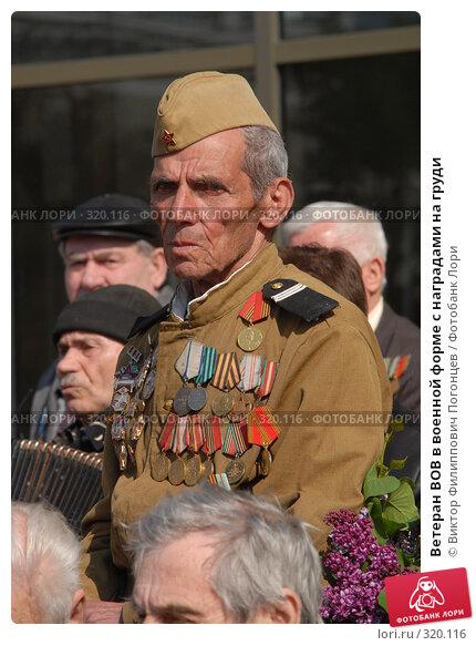 Ветеран ВОВ в военной форме с наградами на груди, фото № 320116, снято 9 мая 2006 г. (c) Виктор Филиппович Погонцев / Фотобанк Лори