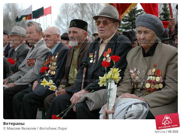 Ветераны, фото № 48868, снято 9 мая 2007 г. (c) Максим Яковлев / Фотобанк Лори