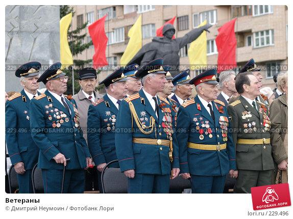 Ветераны, эксклюзивное фото № 229496, снято 9 мая 2007 г. (c) Дмитрий Неумоин / Фотобанк Лори