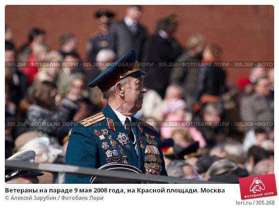 Купить «Ветераны на параде 9 мая 2008 года, на Красной площади. Москва», фото № 305268, снято 9 мая 2008 г. (c) Алексей Зарубин / Фотобанк Лори