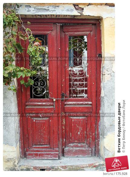Купить «Ветхие бордовые двери», фото № 175928, снято 7 октября 2007 г. (c) Петр Бюнау / Фотобанк Лори