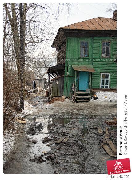 Ветхое жильё, фото № 48100, снято 4 апреля 2007 г. (c) Ivan I. Karpovich / Фотобанк Лори