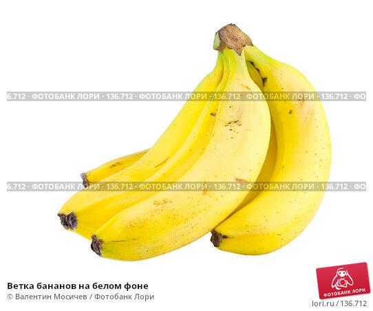 Ветка бананов на белом фоне, фото № 136712, снято 14 октября 2007 г. (c) Валентин Мосичев / Фотобанк Лори