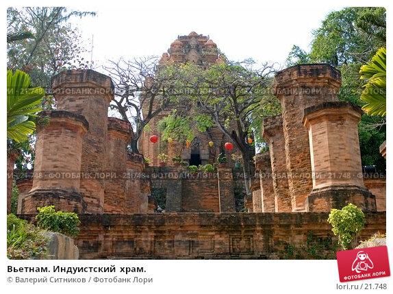 Вьетнам. Индуистский  храм., фото № 21748, снято 12 февраля 2007 г. (c) Валерий Ситников / Фотобанк Лори