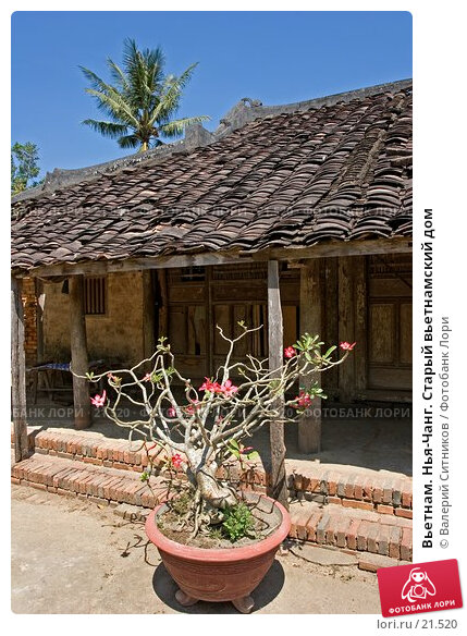 Вьетнам. Нья-Чанг. Старый вьетнамский дом, фото № 21520, снято 13 февраля 2007 г. (c) Валерий Ситников / Фотобанк Лори