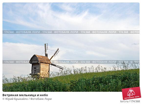 Купить «Ветряная мельница и небо», фото № 174568, снято 31 июля 2007 г. (c) Юрий Брыкайло / Фотобанк Лори