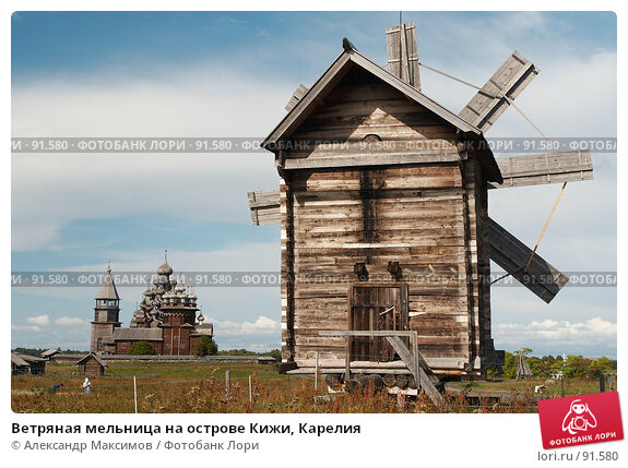 Ветряная мельница на острове Кижи, Карелия, фото № 91580, снято 27 августа 2006 г. (c) Александр Максимов / Фотобанк Лори