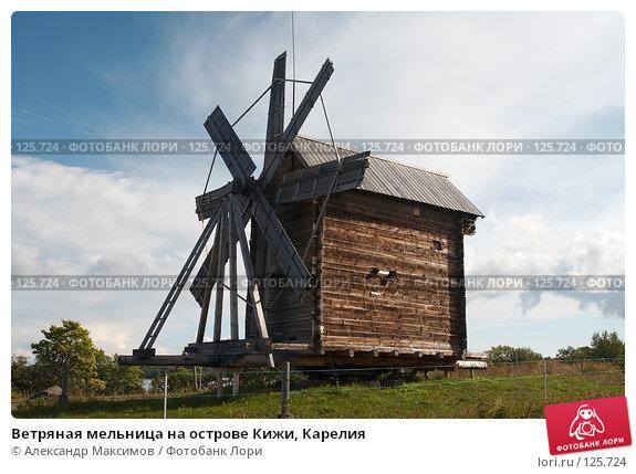 Купить «Ветряная мельница на острове Кижи, Карелия», фото № 125724, снято 27 августа 2006 г. (c) Александр Максимов / Фотобанк Лори