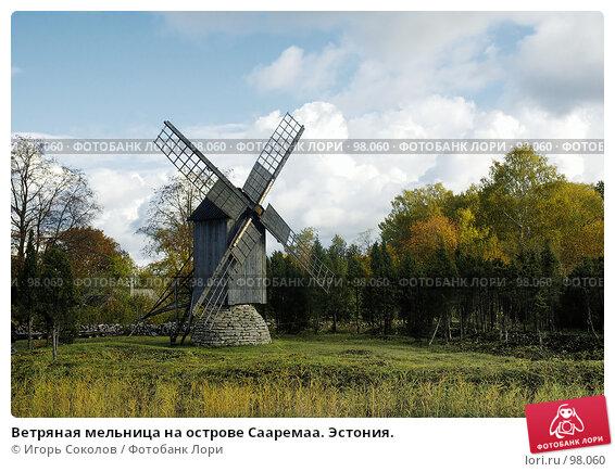 Ветряная мельница на острове Сааремаа. Эстония., фото № 98060, снято 24 апреля 2017 г. (c) Игорь Соколов / Фотобанк Лори