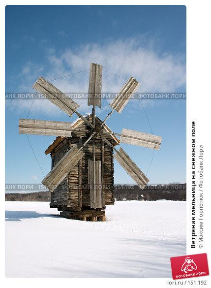 Ветряная мельница на снежном поле, фото № 151192, снято 16 марта 2005 г. (c) Максим Горпенюк / Фотобанк Лори