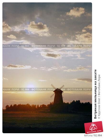 Купить «Ветряная мельница на закате», фото № 92984, снято 13 декабря 2017 г. (c) Круглов Олег / Фотобанк Лори