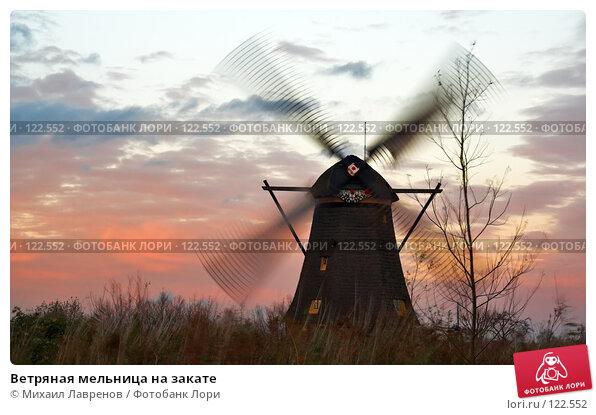 Ветряная мельница на закате, фото № 122552, снято 24 января 2017 г. (c) Михаил Лавренов / Фотобанк Лори
