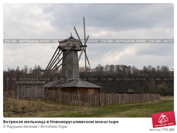 Ветряная мельница в Новоиерусалимском монастыре, фото № 176388, снято 26 февраля 2017 г. (c) Парушин Евгений / Фотобанк Лори