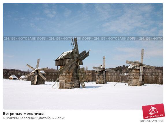 Ветряные мельницы, фото № 291136, снято 16 марта 2005 г. (c) Максим Горпенюк / Фотобанк Лори