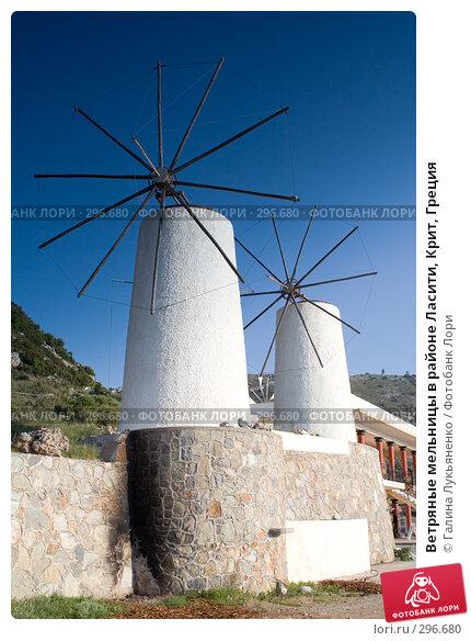 Ветряные мельницы в районе Ласити, Крит, Греция, фото № 296680, снято 30 апреля 2008 г. (c) Галина Лукьяненко / Фотобанк Лори