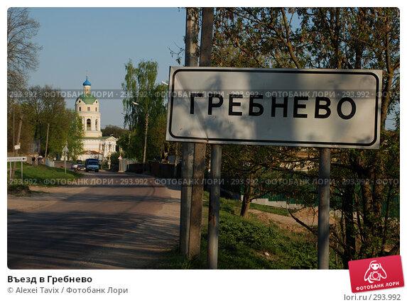 Въезд в Гребнево, эксклюзивное фото № 293992, снято 3 мая 2008 г. (c) Alexei Tavix / Фотобанк Лори