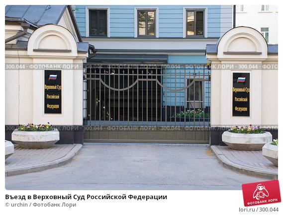Купить «Въезд в Верховный Суд Российской Федерации», фото № 300044, снято 3 мая 2008 г. (c) urchin / Фотобанк Лори