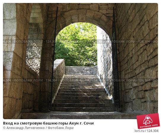 Купить «Вход на смотровую башню горы Ахун г. Сочи», фото № 124304, снято 8 сентября 2007 г. (c) Александр Литовченко / Фотобанк Лори