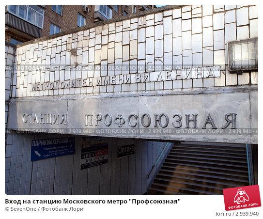 стальные двери москва метро профсоюзная