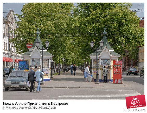 Купить «Вход в Аллею Признания в Костроме», фото № 317732, снято 8 июня 2008 г. (c) Макаров Алексей / Фотобанк Лори