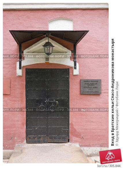 Вход в Братские кельи Спасо-Андроникова монастыря, фото № 305844, снято 18 мая 2008 г. (c) Эдуард Межерицкий / Фотобанк Лори