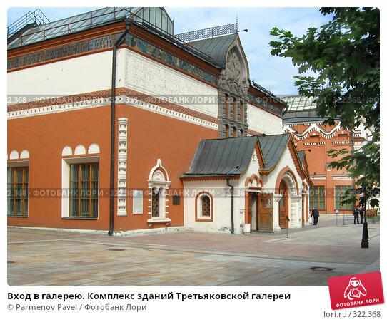 Вход в галерею. Комплекс зданий Третьяковской галереи, фото № 322368, снято 29 мая 2008 г. (c) Parmenov Pavel / Фотобанк Лори