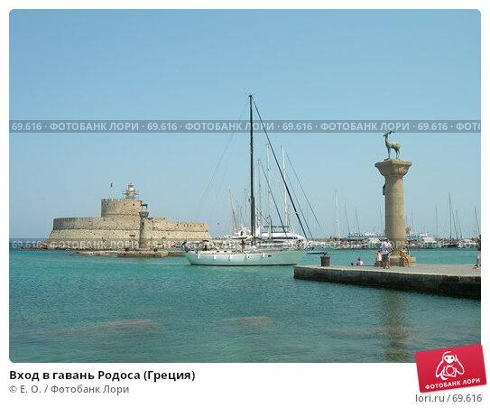 Вход в гавань Родоса (Греция), фото № 69616, снято 30 июля 2007 г. (c) Екатерина Овсянникова / Фотобанк Лори