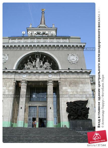 Купить «Вход в главное здание центрального железнодорожного вокзала в городе Волгограде», фото № 37544, снято 20 августа 2006 г. (c) Александр Паррус / Фотобанк Лори