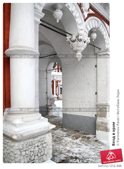 Купить «Вход в храм», фото № 212344, снято 19 февраля 2008 г. (c) Parmenov Pavel / Фотобанк Лори