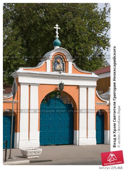 Вход в Храм Святителя Григория Неокесарийского, фото № 275468, снято 1 мая 2008 г. (c) urchin / Фотобанк Лори