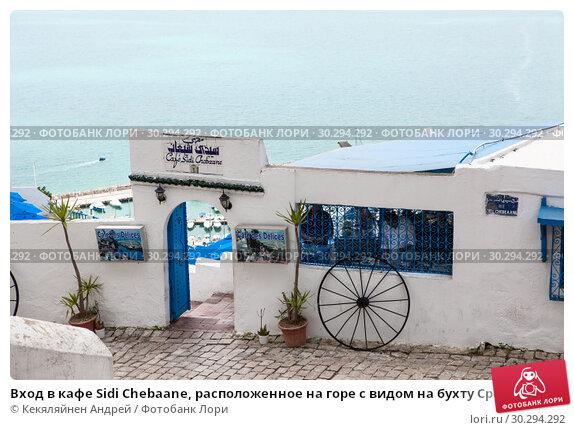 Купить «Вход в кафе Sidi Chebaane, расположенное на горе с видом на бухту Средиземного моря в городе Sidi Bou Said. Карфаген, Тунис, Африка», фото № 30294292, снято 5 мая 2012 г. (c) Кекяляйнен Андрей / Фотобанк Лори