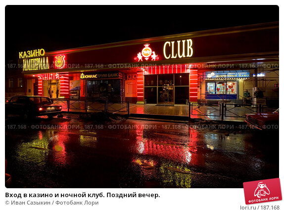 Купить «Вход в казино и ночной клуб. Поздний вечер.», фото № 187168, снято 1 марта 2006 г. (c) Иван Сазыкин / Фотобанк Лори