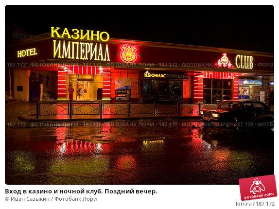 Вход в казино и ночной клуб. Поздний вечер., фото № 187172, снято 1 марта 2006 г. (c) Иван Сазыкин / Фотобанк Лори