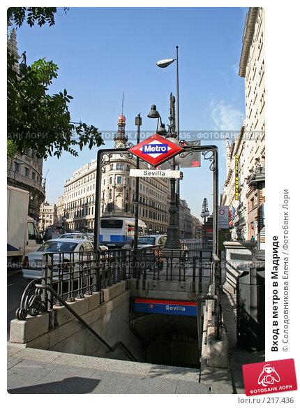 Вход в метро в Мадриде, фото № 217436, снято 16 сентября 2005 г. (c) Солодовникова Елена / Фотобанк Лори