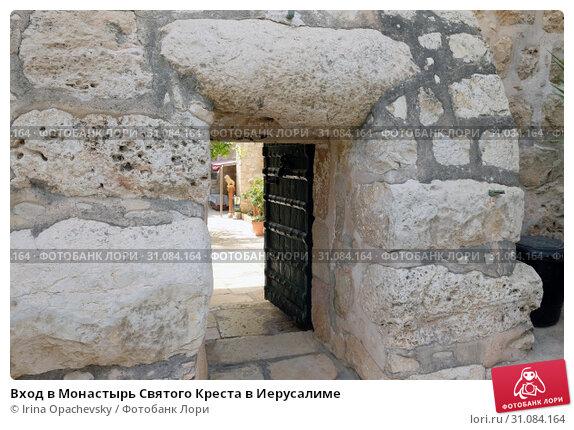 Купить «Вход в Монастырь Святого Креста в Иерусалиме», фото № 31084164, снято 1 мая 2019 г. (c) Irina Opachevsky / Фотобанк Лори
