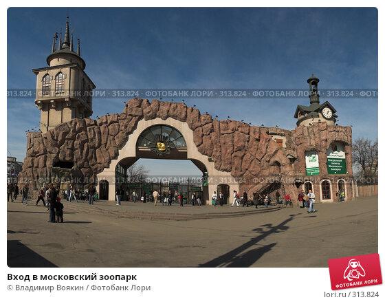 Купить «Вход в московский зоопарк», фото № 313824, снято 22 апреля 2018 г. (c) Владимир Воякин / Фотобанк Лори