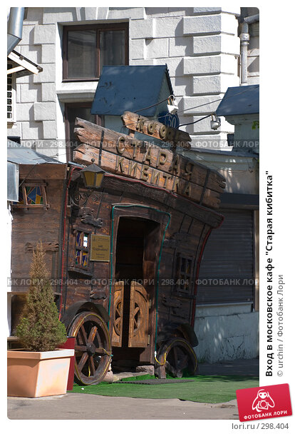 "Вход в московское кафе ""Старая кибитка"", фото № 298404, снято 3 мая 2008 г. (c) urchin / Фотобанк Лори"