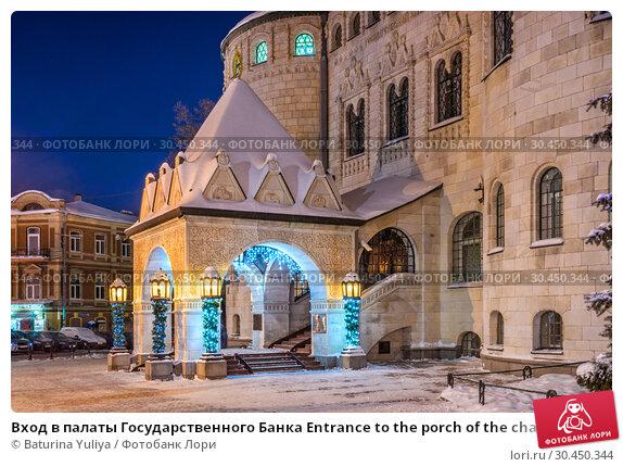 Вход в палаты Государственного Банка Entrance to the porch of the chambers of the State Bank (2019 год). Стоковое фото, фотограф Baturina Yuliya / Фотобанк Лори