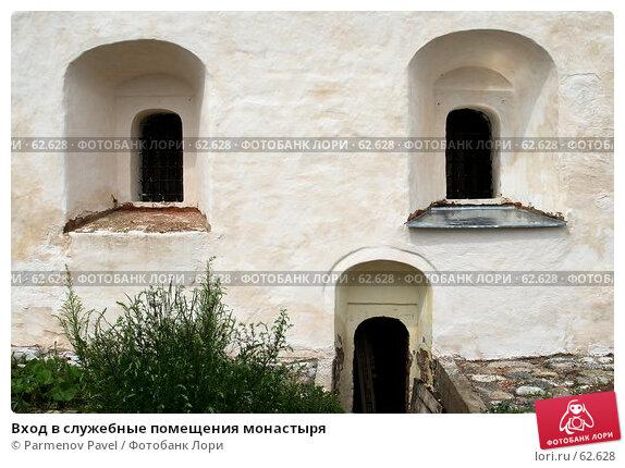 Вход в служебные помещения монастыря, фото № 62628, снято 27 июня 2007 г. (c) Parmenov Pavel / Фотобанк Лори