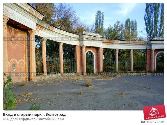 Вход в старый парк г.Волгоград, фото № 172108, снято 28 октября 2007 г. (c) Андрей Бурдюков / Фотобанк Лори