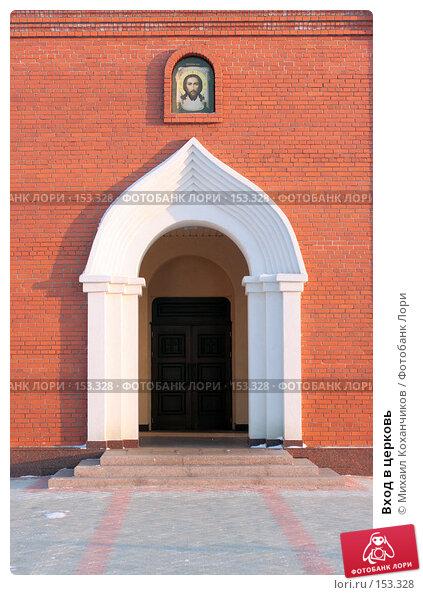 Вход в церковь, фото № 153328, снято 15 декабря 2007 г. (c) Михаил Коханчиков / Фотобанк Лори