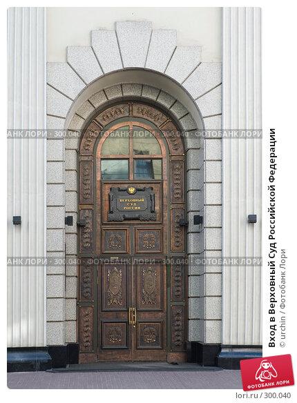 Вход в Верховный Суд Российской Федерации, фото № 300040, снято 3 мая 2008 г. (c) urchin / Фотобанк Лори