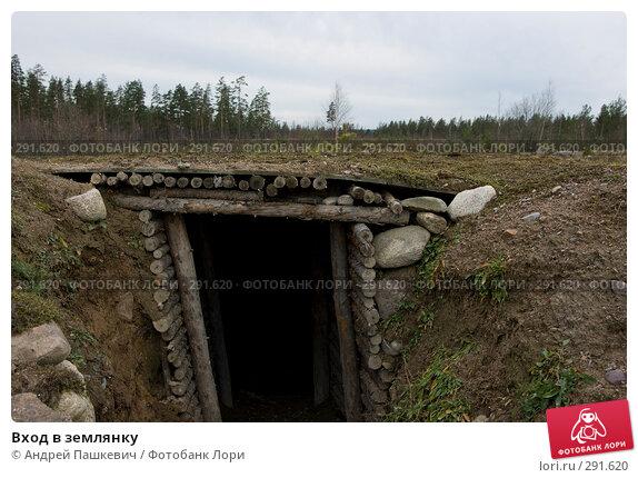 Купить «Вход в землянку», фото № 291620, снято 3 ноября 2007 г. (c) Андрей Пашкевич / Фотобанк Лори