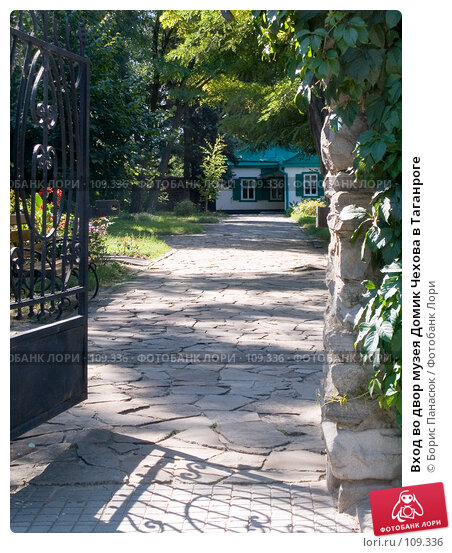 Купить «Вход во двор музея Домик Чехова в Таганроге», фото № 109336, снято 18 августа 2006 г. (c) Борис Панасюк / Фотобанк Лори